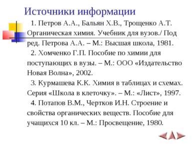 Источники информации 1. Петров А.А., Бальян Х.В., Трощенко А.Т. Органическая ...