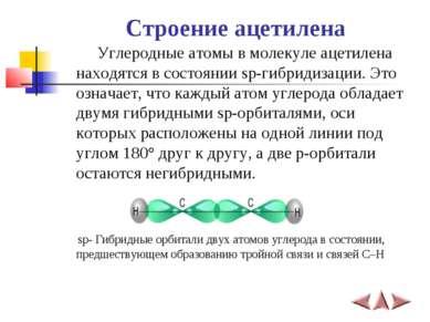 Строение ацетилена Углеродные атомы в молекуле ацетилена находятся в состояни...
