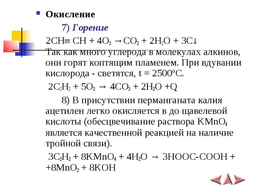 Окисление 7) Горение 2СН СН + 4O2 →CO2 + 2H2O + 3C↓ Так как много углерода в ...