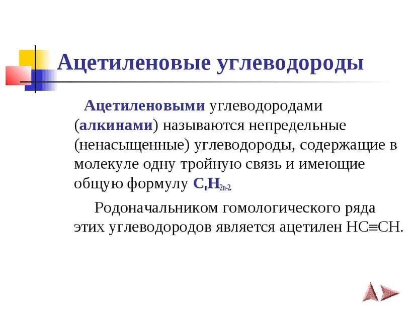 Ацетиленовые углеводороды Ацетиленовыми углеводородами (алкинами) называются ...