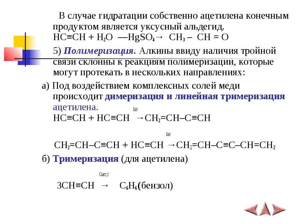 В случае гидратации собственно ацетилена конечным продуктом является уксусный...