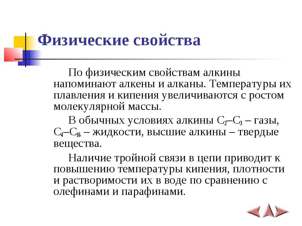 Физические свойства По физическим свойствам алкины напоминают алкены и алканы...