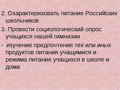 2. Охарактеризовать питание Российских школьников 3. Провести социологический...