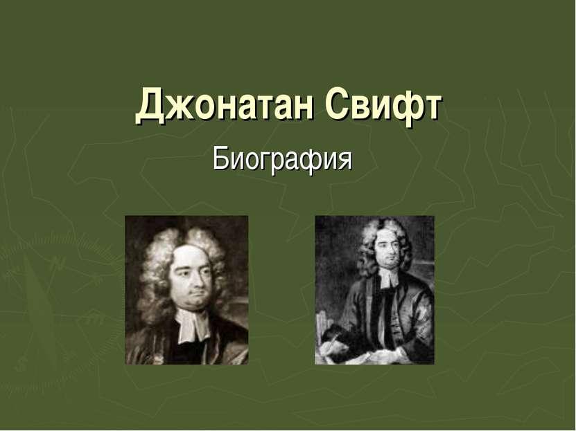 Джонатан Свифт Биография