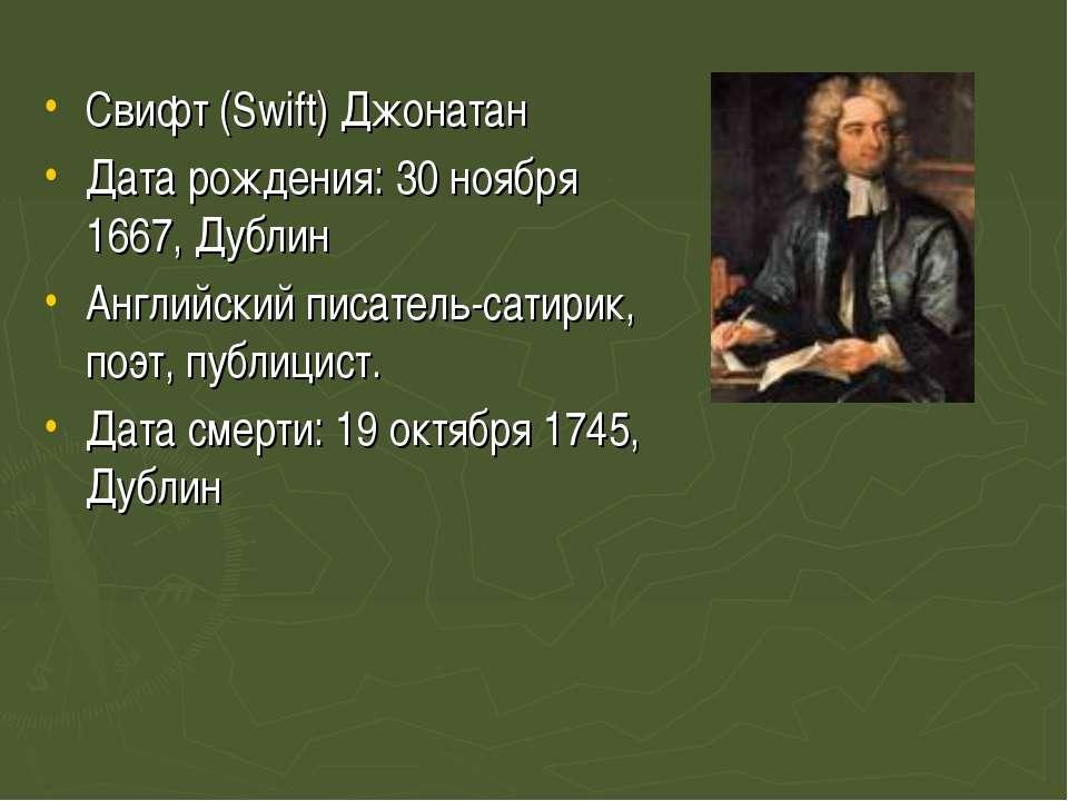 Свифт (Swift) Джонатан Дата рождения: 30 ноября 1667, Дублин Английский писат...