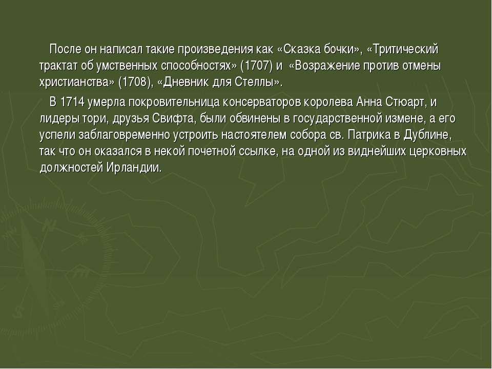 После он написал такие произведения как «Сказка бочки», «Тритический трактат ...