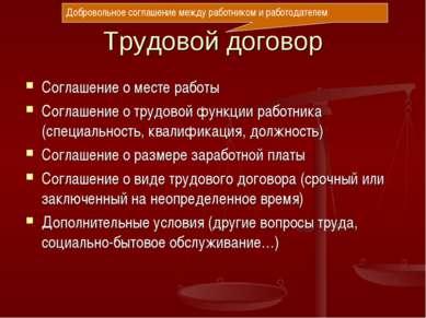 Трудовой договор Соглашение о месте работы Соглашение о трудовой функции рабо...