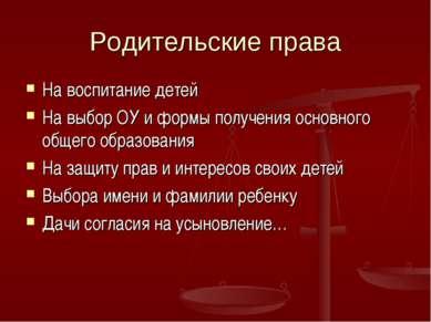 Родительские права На воспитание детей На выбор ОУ и формы получения основног...
