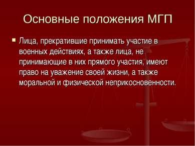 Основные положения МГП Лица, прекратившие принимать участие в военных действи...