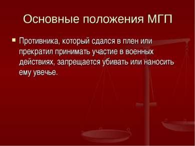 Основные положения МГП Противника, который сдался в плен или прекратил приним...