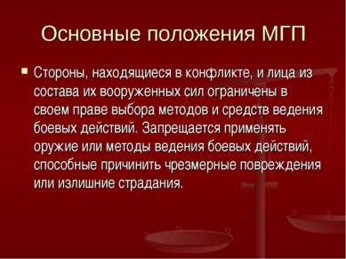 Основные положения МГП Стороны, находящиеся в конфликте, и лица из состава их...