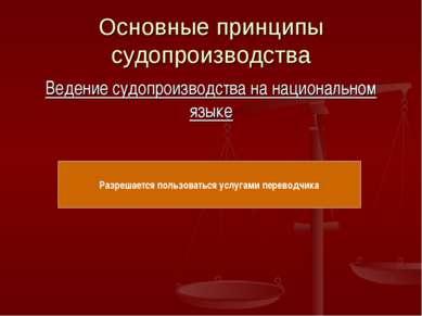Основные принципы судопроизводства Ведение судопроизводства на национальном я...