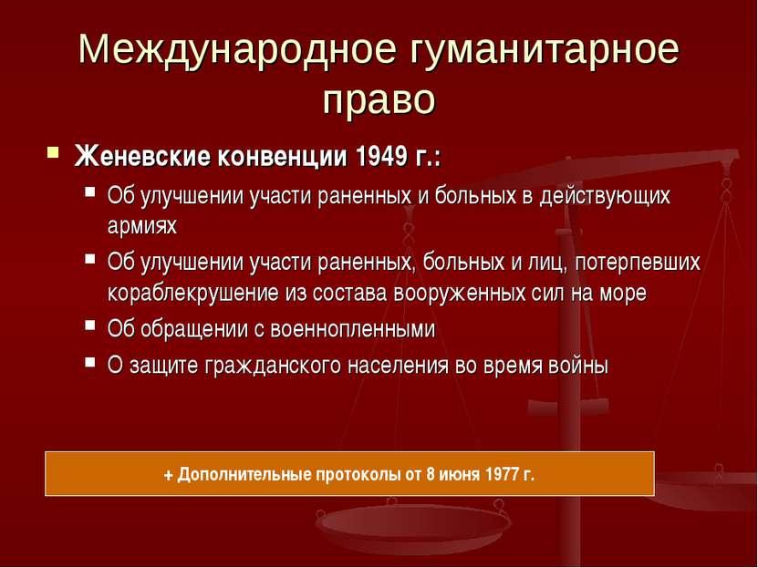 Международное гуманитарное право Женевские конвенции 1949 г.: Об улучшении уч...