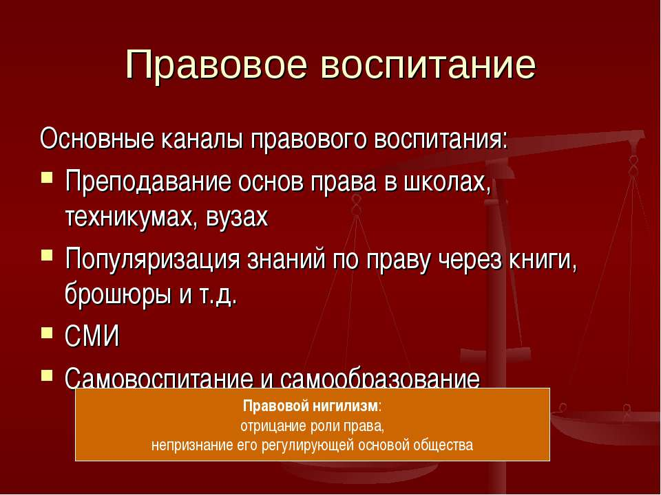 Правовое воспитание Основные каналы правового воспитания: Преподавание основ ...