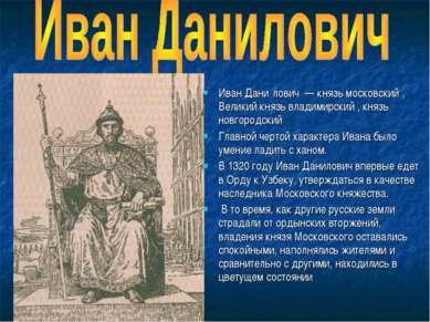 Иван Дани лович — князь московский , Великий князь владимирский , князь новго...