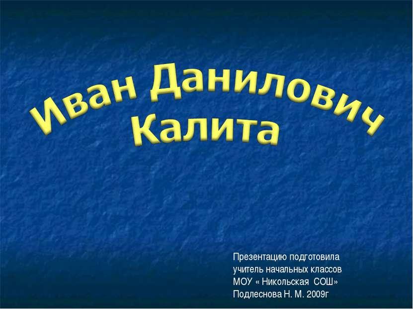Презентацию подготовила учитель начальных классов МОУ « Никольская СОШ» Подле...