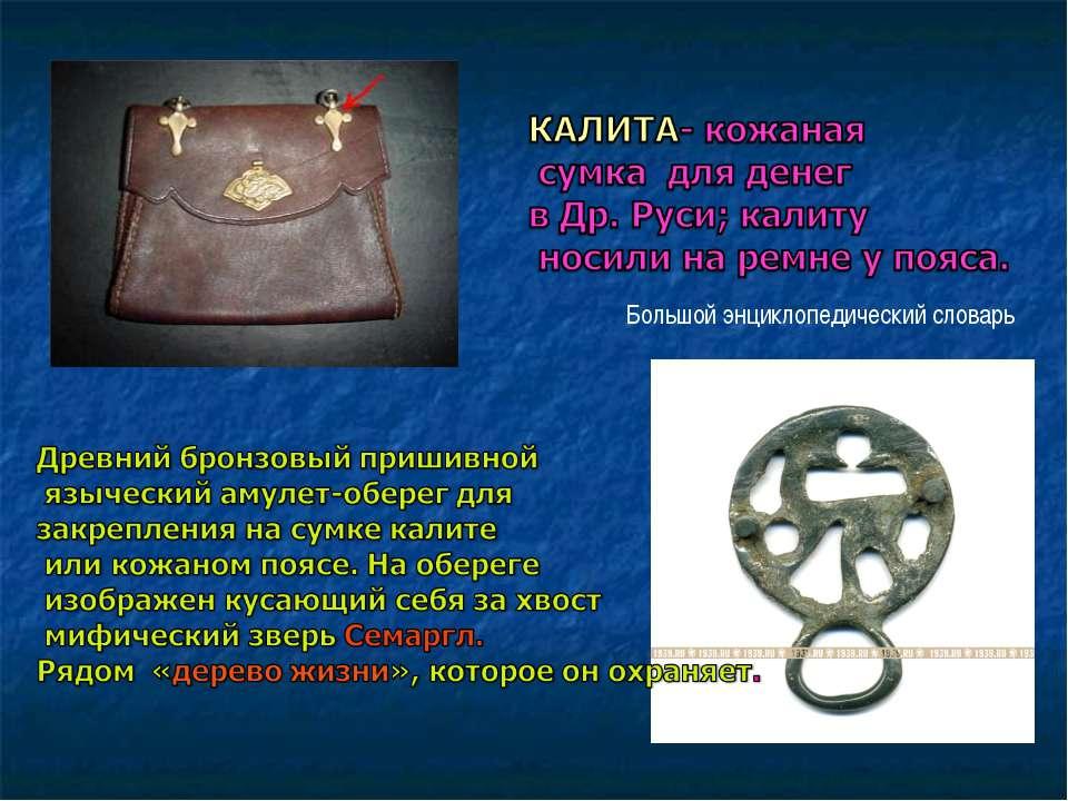 Большой энциклопедический словарь