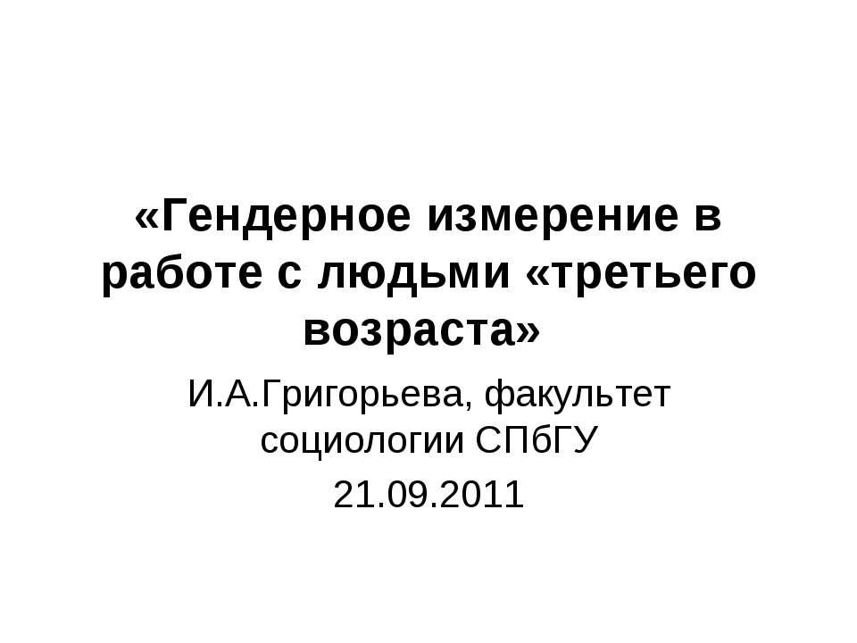 «Гендерное измерение в работе с людьми «третьего возраста» И.А.Григорьева, фа...