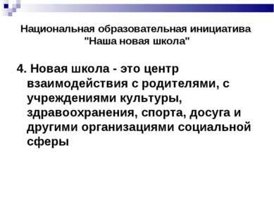 """Национальная образовательная инициатива """"Наша новая школа"""" 4. Новая школа - э..."""