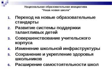 """Национальная образовательная инициатива """"Наша новая школа"""" Переход на новые о..."""