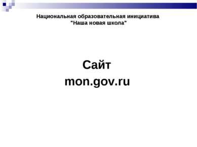 """Национальная образовательная инициатива """"Наша новая школа"""" Сайт mon.gov.ru"""