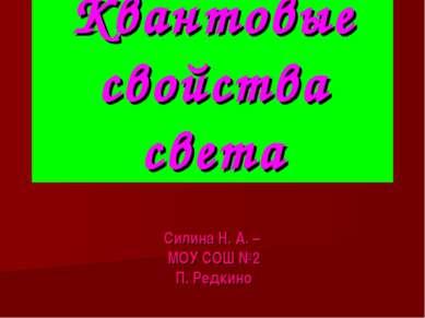 Квантовые свойства света Силина Н. А. – МОУ СОШ №2 П. Редкино
