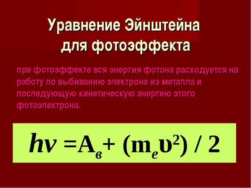 Уравнение Эйнштейна для фотоэффекта при фотоэффекте вся энергия фотона расход...