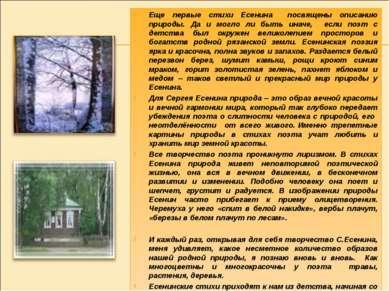 Еще первые стихи Есенина посвящены описанию природы. Да и могло ли быть иначе...