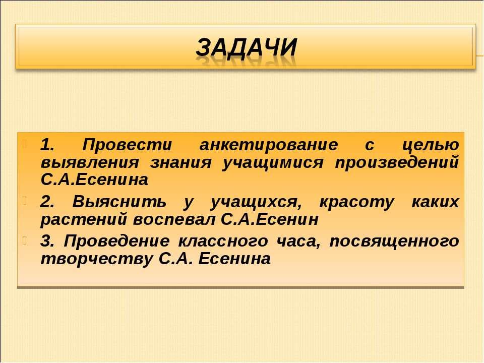 1. Провести анкетирование с целью выявления знания учащимися произведений С.А...