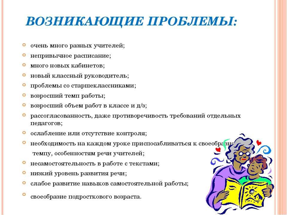 ВОЗНИКАЮЩИЕ ПРОБЛЕМЫ: очень много разных учителей; непривычное расписание; мн...