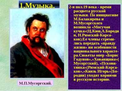2-я пол.19 века - время расцвета русской музыки. По инициативе М.Балакирева и...