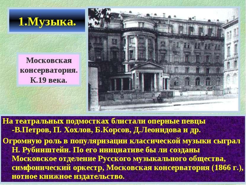 На театральных подмостках блистали оперные певцы -В.Петров, П. Хохлов, Б.Корс...