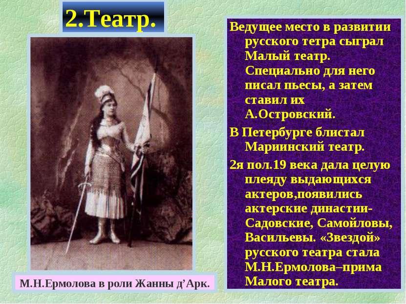 Ведущее место в развитии русского тетра сыграл Малый театр. Специально для не...