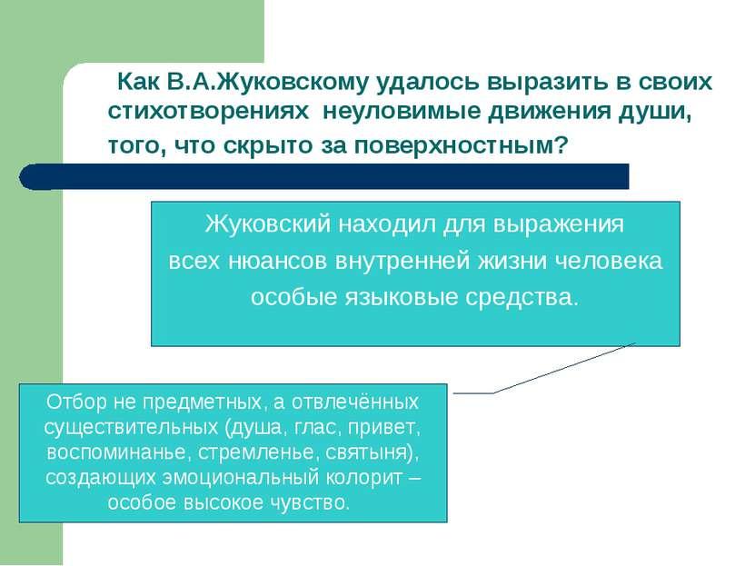Как В.А.Жуковскому удалось выразить в своих стихотворениях неуловимые движени...