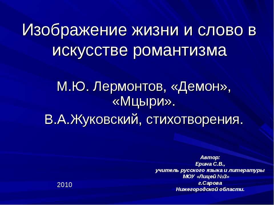 Изображение жизни и слово в искусстве романтизма М.Ю. Лермонтов, «Демон», «Мц...