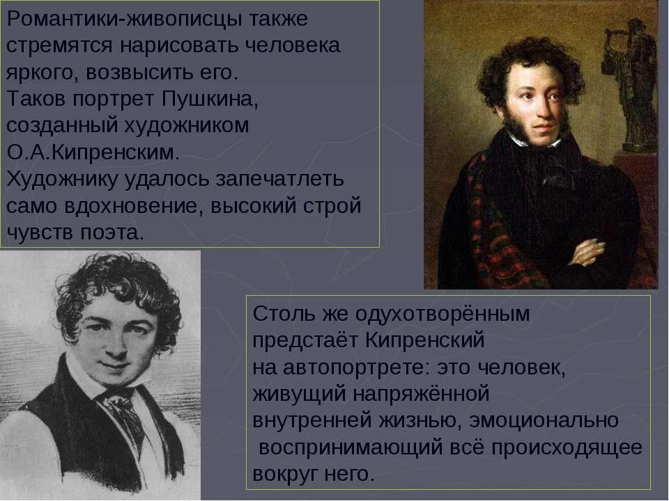 Романтики-живописцы также стремятся нарисовать человека яркого, возвысить его...
