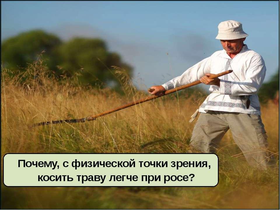 Почему, с физической точки зрения, косить траву легче при росе?