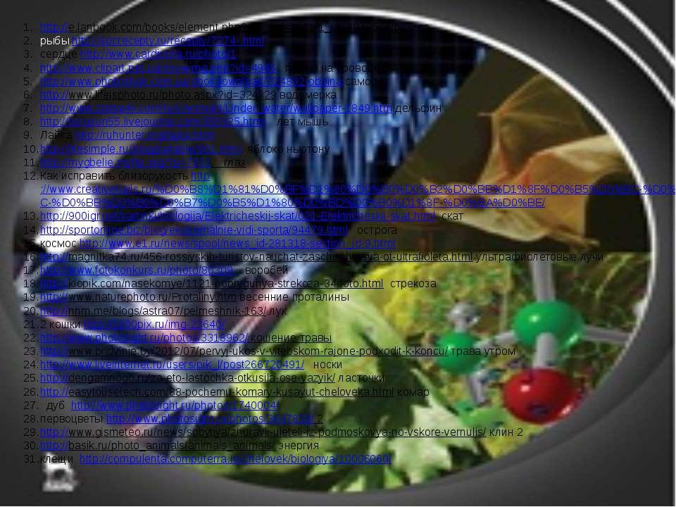 http://e.lanbook.com/books/element.php?pl1_cid=25&pl1_id=4048биофизика рыбы h...