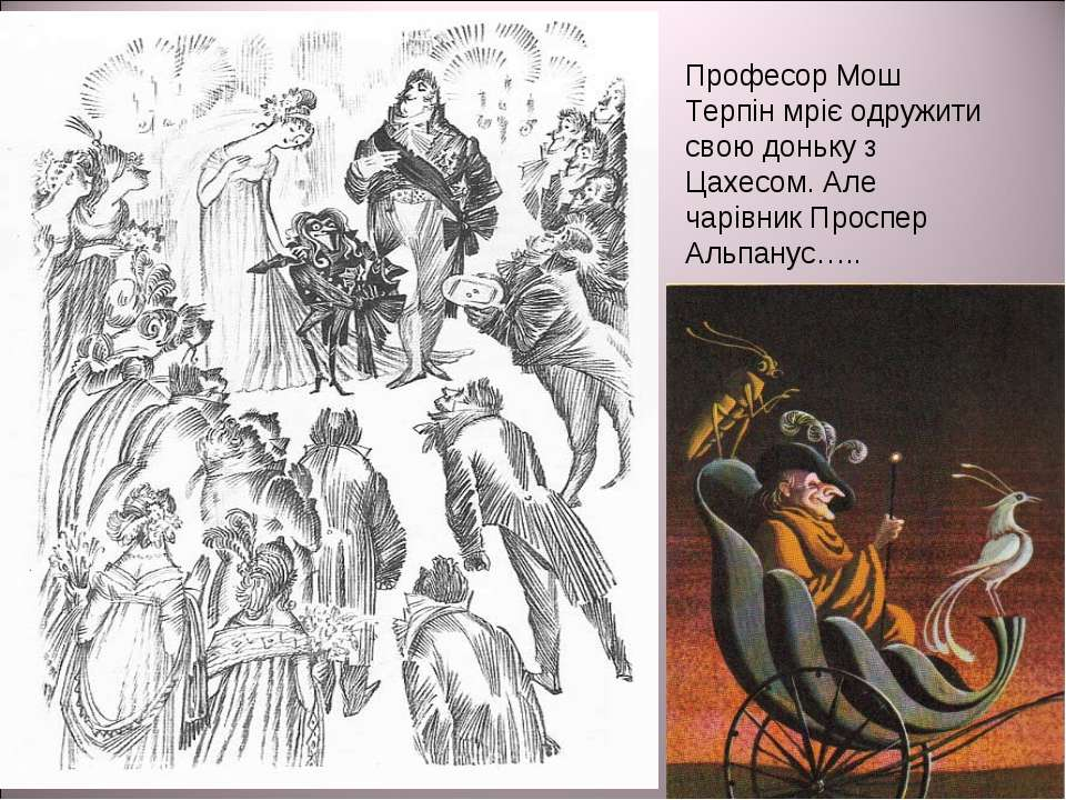 Професор Мош Терпін мріє одружити свою доньку з Цахесом. Але чарівник Проспер...