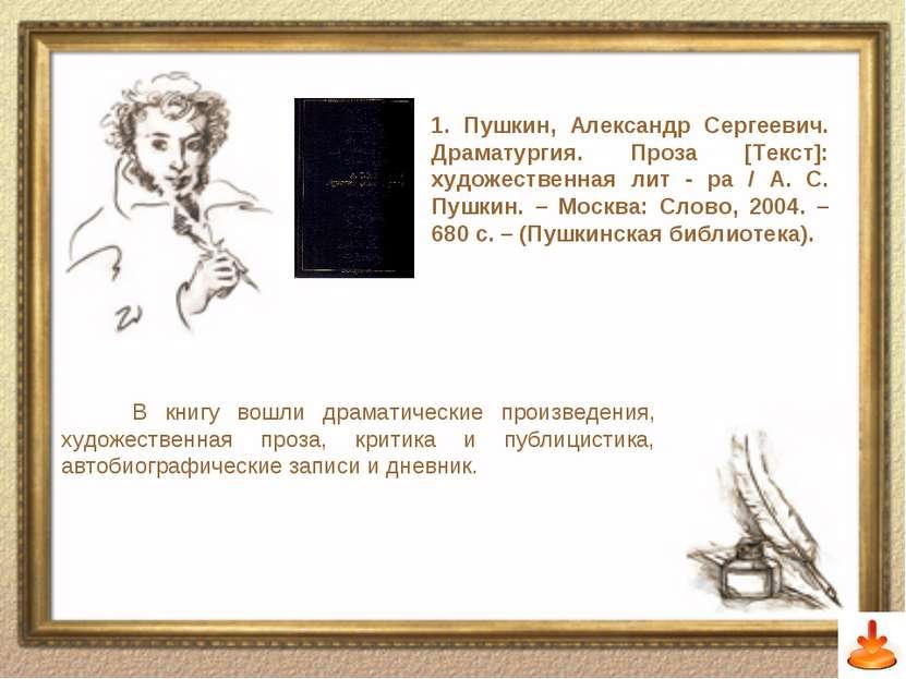 Слайд 11 1. Пушкин, Александр Сергеевич. Драматургия. Проза [Текст]: художест...