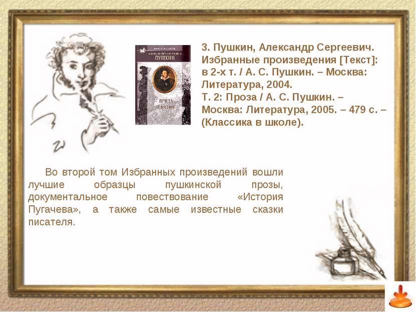 Слайд 13 3. Пушкин, Александр Сергеевич. Избранные произведения [Текст]: в 2-...