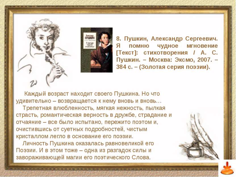 Слайд 18 8. Пушкин, Александр Сергеевич. Я помню чудное мгновение [Текст]: ст...