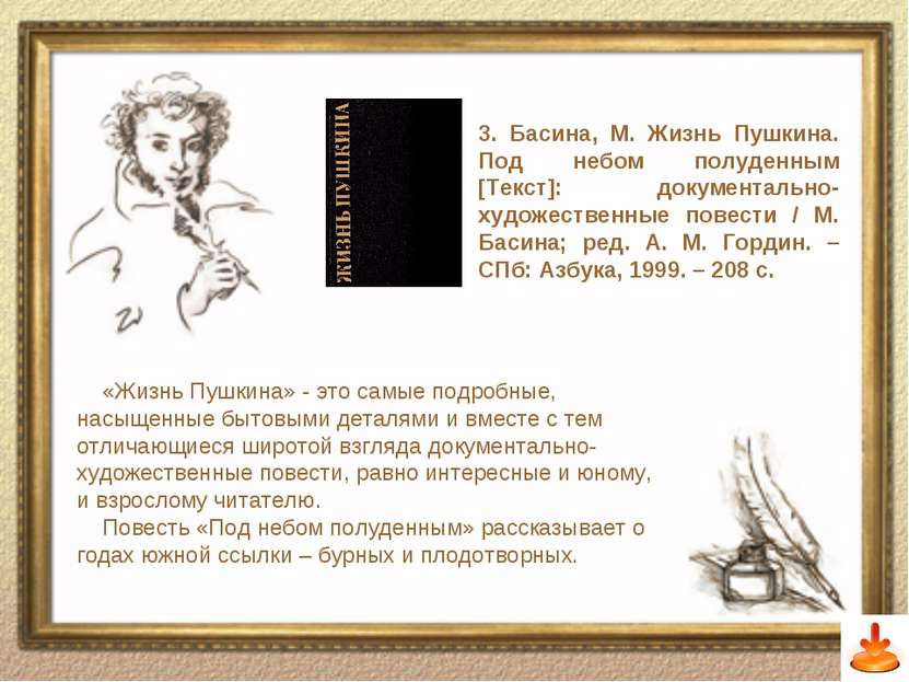 Слайд 6 3. Басина, М. Жизнь Пушкина. Под небом полуденным [Текст]: документал...