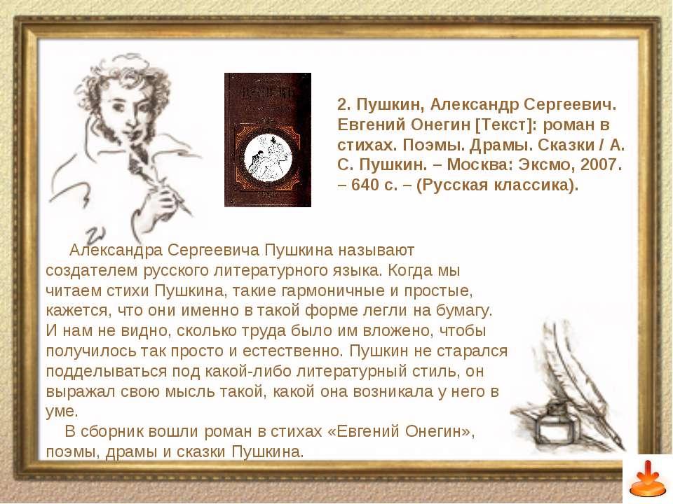 Евгений онегин текст