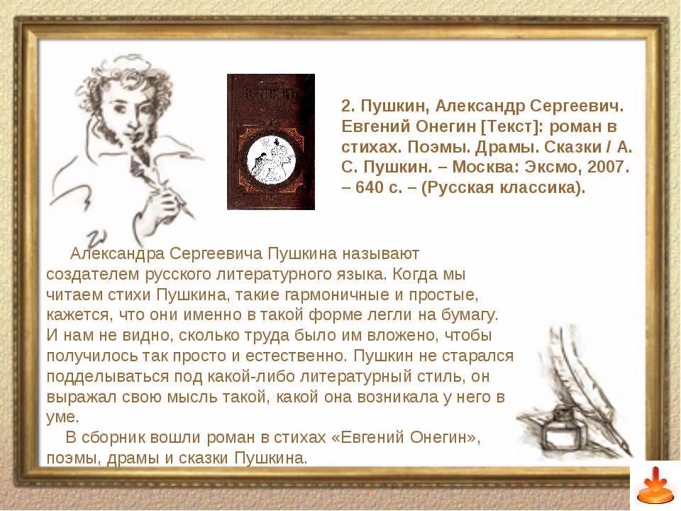 Пушкин александр сергеевич поздравление