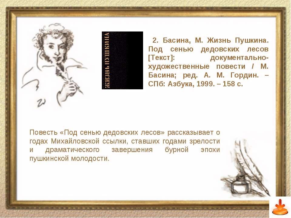 Слайд 5 2. Басина, М. Жизнь Пушкина. Под сенью дедовских лесов [Текст]: докум...