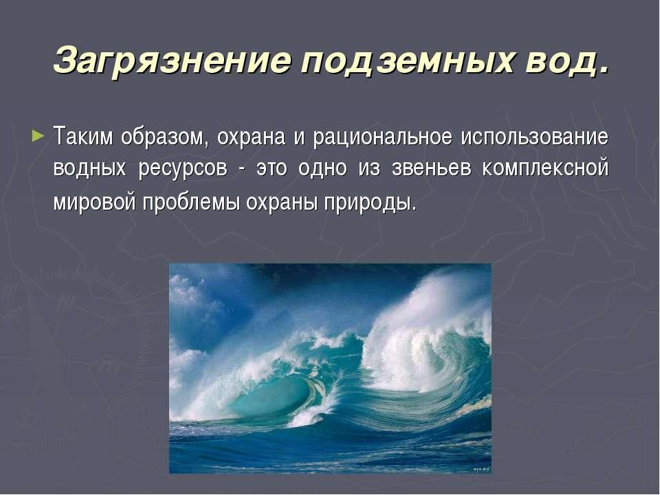 Загрязнение подземных вод. Таким образом, охрана и рациональное использование...