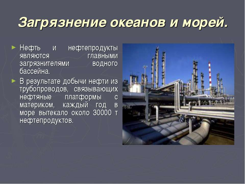 Загрязнение океанов и морей. Нефть и нефтепродукты являются главными загрязни...