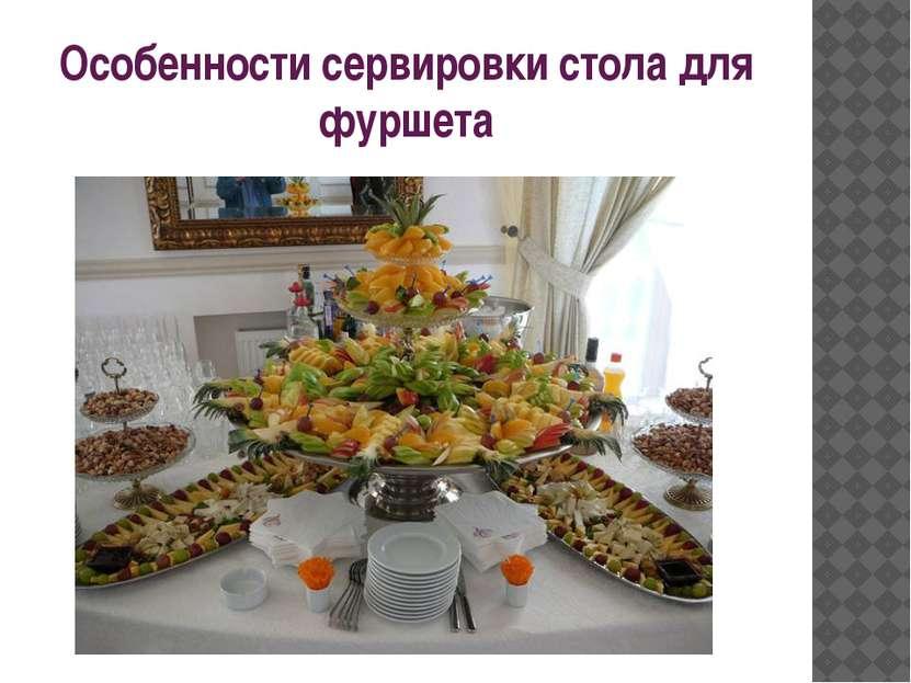 Особенности сервировки стола для фуршета
