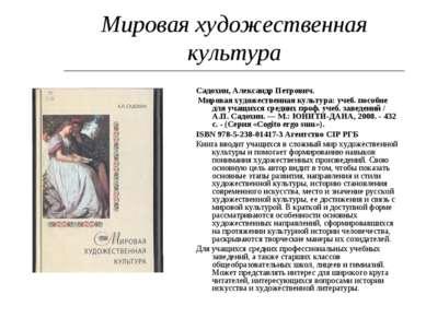 Мировая художественная культура Садохин, Александр Петрович. Мировая художест...